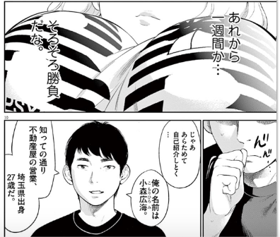 Rar イッ ガイ シュー ショク