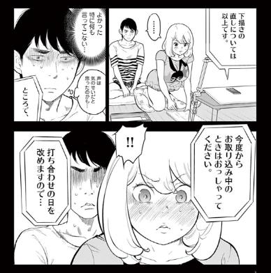 30 ガイ 話 イッ ショク シュー